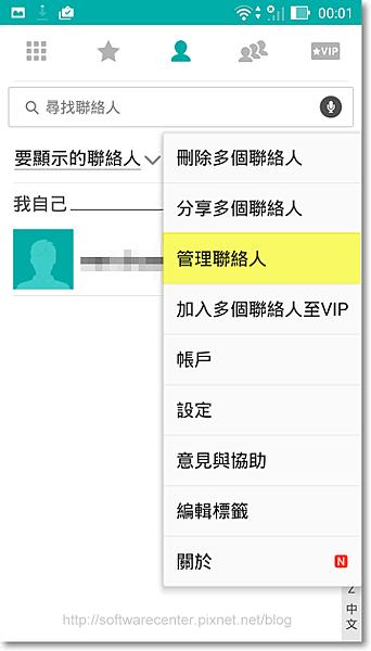 手機SIM卡聯絡人電話移轉-P10.png