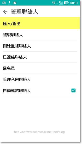 手機SIM卡聯絡人電話移轉-P11.png