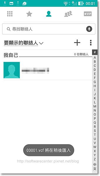 手機SIM卡聯絡人電話移轉-P13.png
