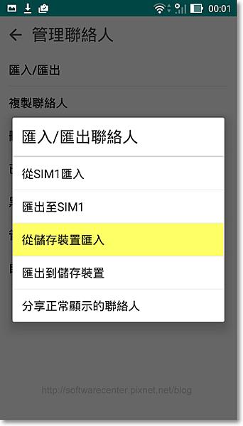 手機SIM卡聯絡人電話移轉-P12.png