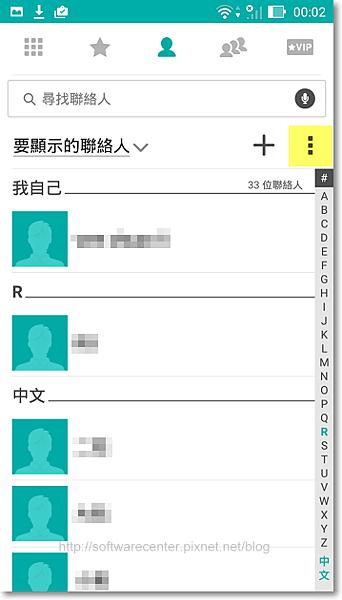 手機SIM卡聯絡人電話移轉-P15.png