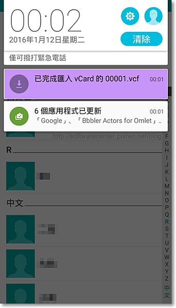 手機SIM卡聯絡人電話移轉-P14.png