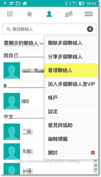 手機SIM卡聯絡人電話移轉-P16.png