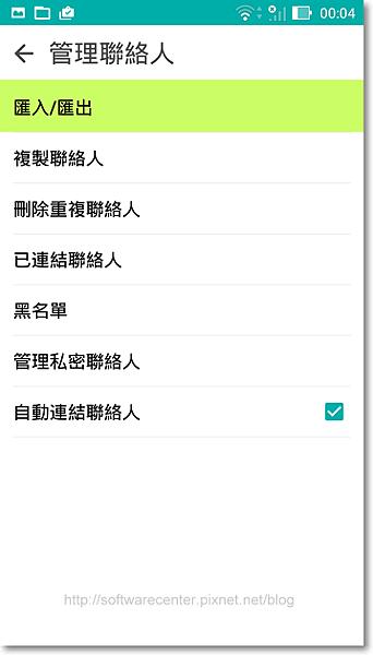 手機SIM卡聯絡人電話移轉-P17.png