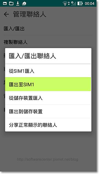 手機SIM卡聯絡人電話移轉-P18.png