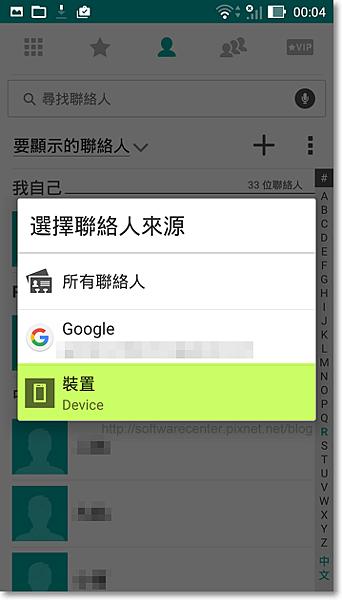 手機SIM卡聯絡人電話移轉-P19.png
