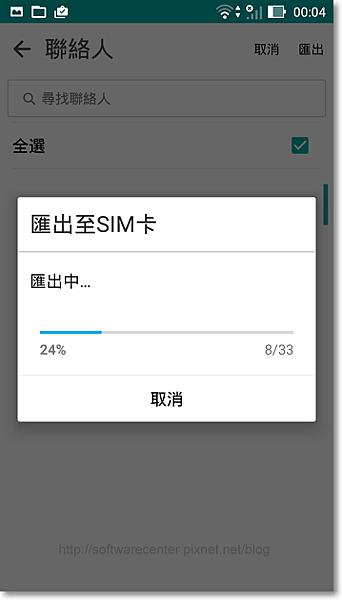手機SIM卡聯絡人電話移轉-P21.png