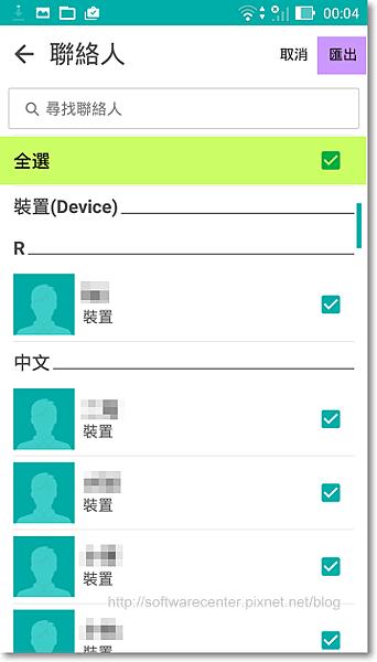 手機SIM卡聯絡人電話移轉-P20.png