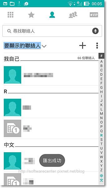 手機SIM卡聯絡人電話移轉-P22.png