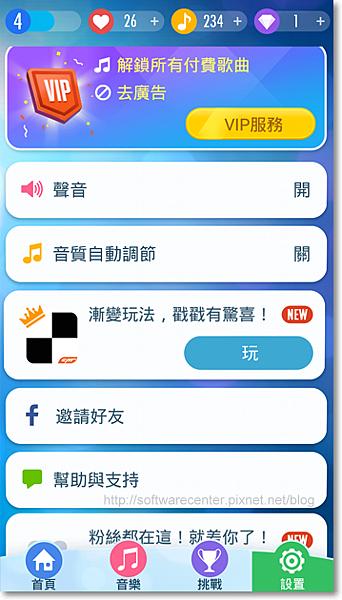鋼琴塊2手機遊戲APP-P07.png