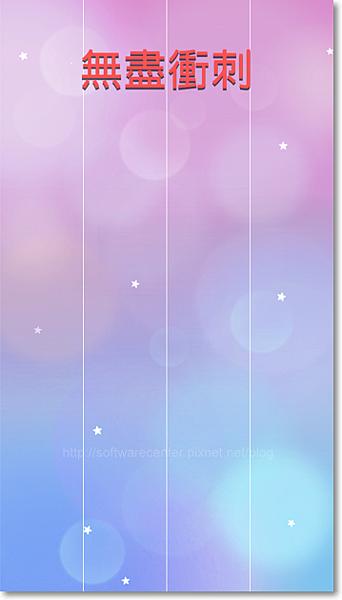 鋼琴塊2手機遊戲APP-P11.png
