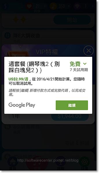 鋼琴塊2手機遊戲APP-P17.png