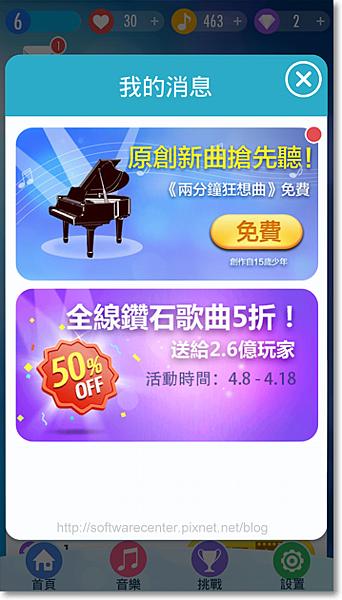 鋼琴塊2手機遊戲APP-P19.png