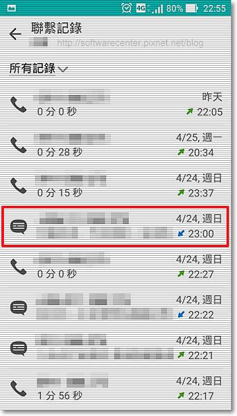 手機聯絡人加入黑名單-P01.png