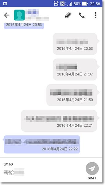 手機聯絡人加入黑名單-P02.png