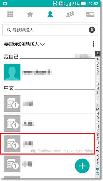 手機聯絡人加入黑名單-P04.png