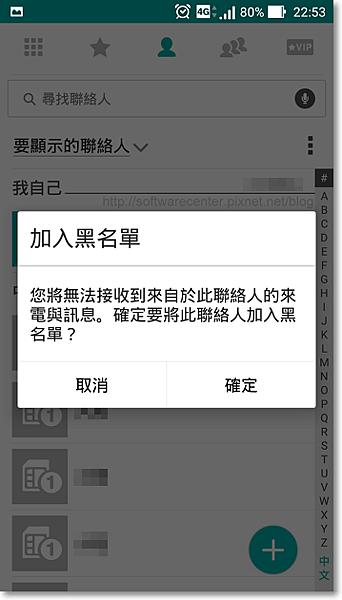 手機聯絡人加入黑名單-P06.png