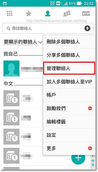 手機聯絡人加入黑名單-P08.png