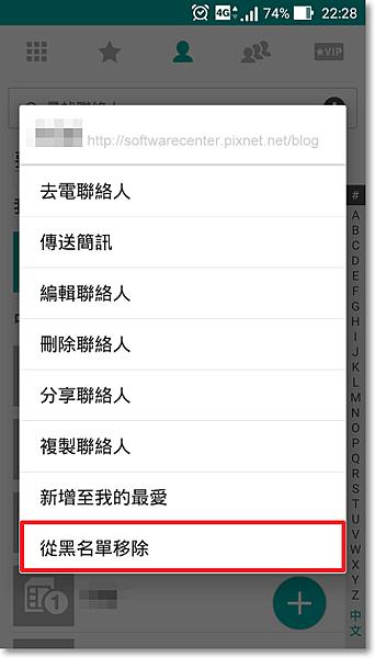 手機聯絡人加入黑名單-P07.png