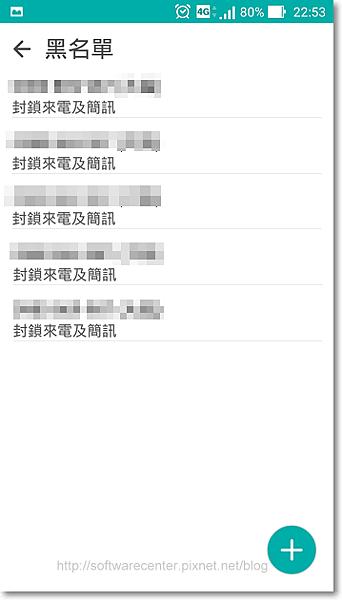 手機聯絡人加入黑名單-P10.png