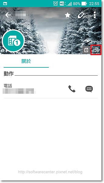 手機聯絡人加入黑名單-P11.png