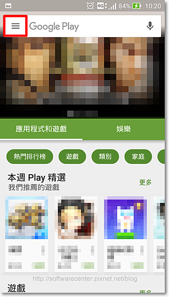 Google play APP 免費體驗取消訂閱方式-P02.png