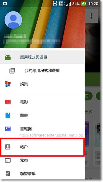 Google play APP 免費體驗取消訂閱方式-P03.png