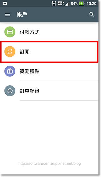 Google play APP 免費體驗取消訂閱方式-P04.png