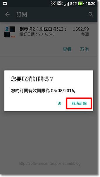 Google play APP 免費體驗取消訂閱方式-P06.png