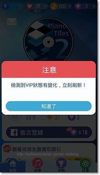 Google play APP 免費體驗取消訂閱方式-P09.png