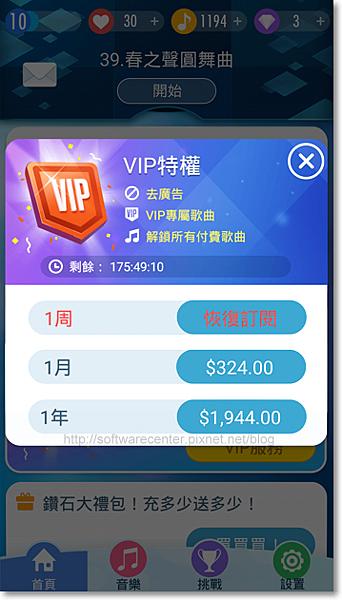 Google play APP 免費體驗取消訂閱方式-P10.png