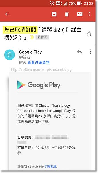 Google play APP 免費體驗取消訂閱方式-P08.png