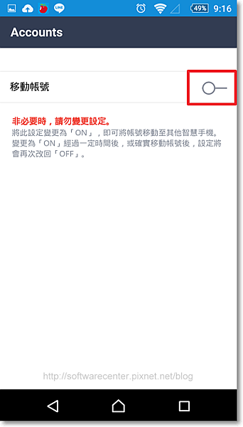 舊手機LINE帳號移動至新手機-P03