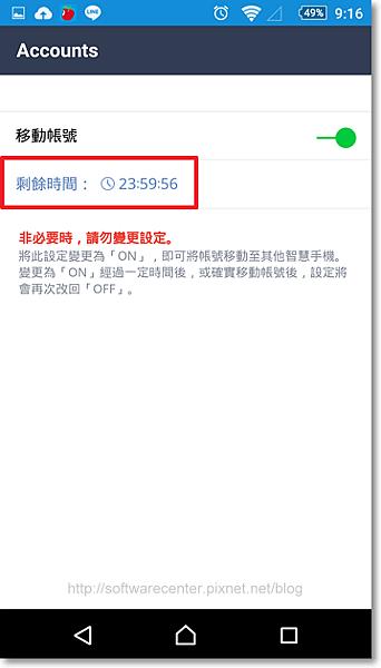 舊手機LINE帳號移動至新手機-P05