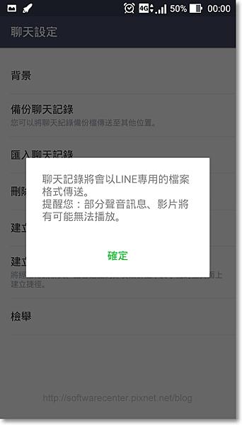 自行備份LINE聊天紀錄-P09