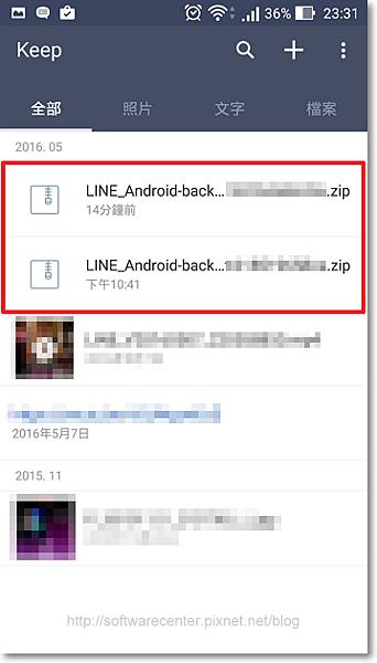 自行備份LINE聊天紀錄-P13