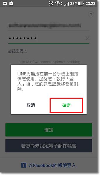 自行備份LINE聊天紀錄-P15