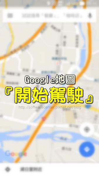 Google地圖-開始駕駛-自動導航模式-Logo