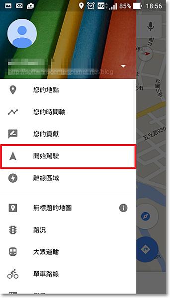 Google地圖-開始駕駛-自動導航模式-P02