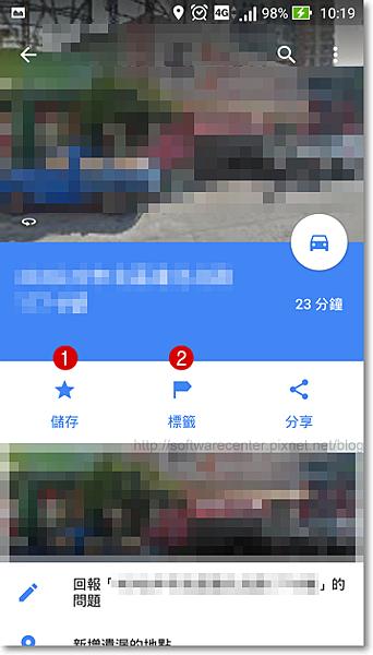 Google地圖-開始駕駛-自動導航模式-P12