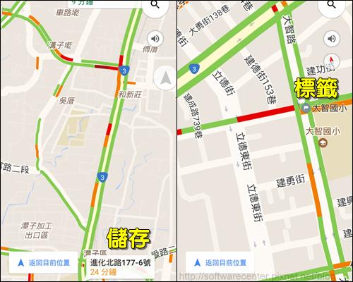 Google地圖-開始駕駛-自動導航模式-P13