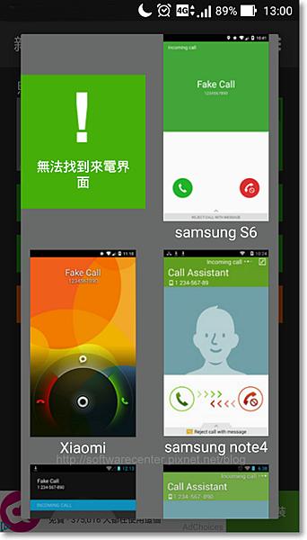 假電話解救你的處境-P03
