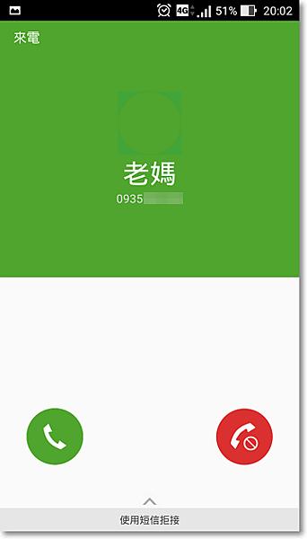 假電話解救你的處境-P07