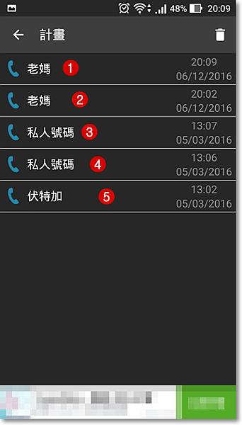假電話解救你的處境-P11