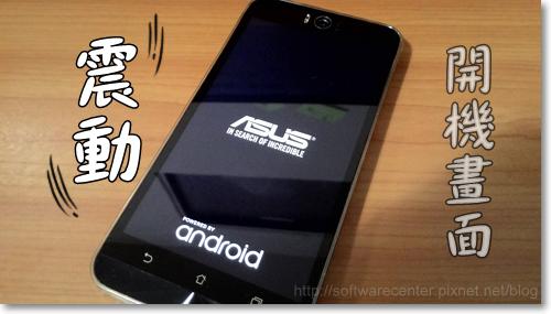 智慧型手機當機的最終解決方式-P03