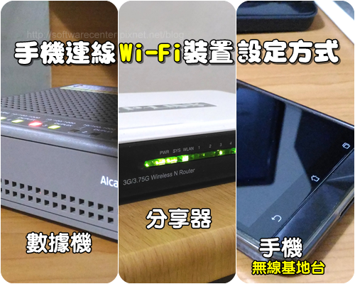 手機連線Wi-Fi裝置設定方式-Logo.png