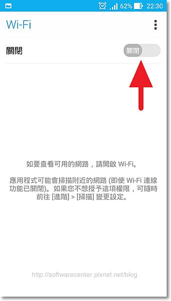 手機連線Wi-Fi裝置設定方式-P03.png