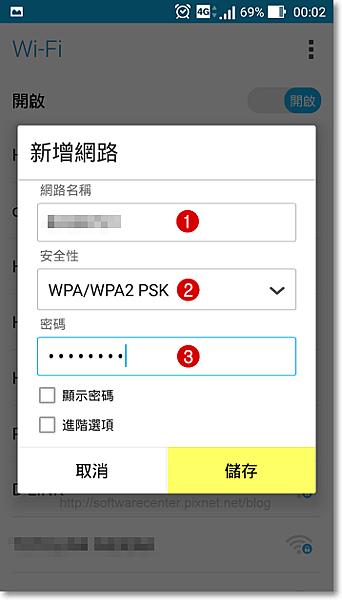 隱藏Wi-Fi不讓別人偷連網路-P05