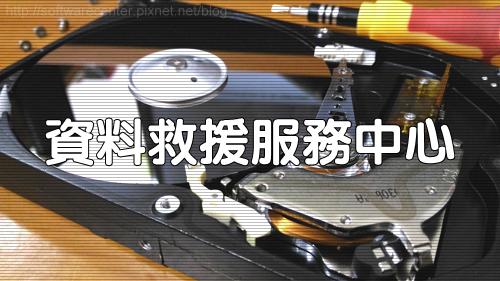 專業硬碟資料救援-Logo