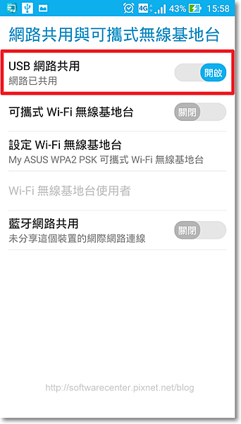 Windows10 手機USB網路共用分享給電腦使用-P04.png
